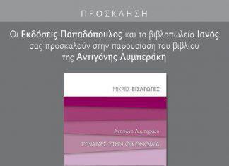 PROSKLISH_GYNAIKES OIKONOMIA_IANOS
