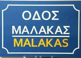 kantyli_malakas_odos