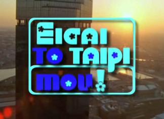 Eisai_to_tairi_mou_logo
