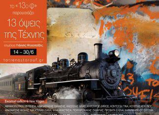 Νewsletter PSYXOPAIDH's exhibition