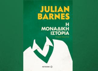 Julian-Barnes-Η-Μοναδική-Ιστορία
