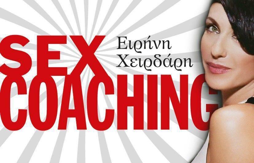 eirini-sex-coaching
