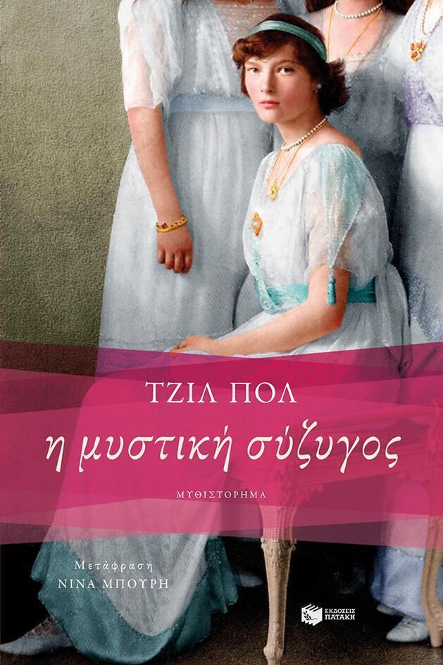 Το νέο μυθιστόρημα της Τζιλ Πολ η μυστική σύζυγος έχει