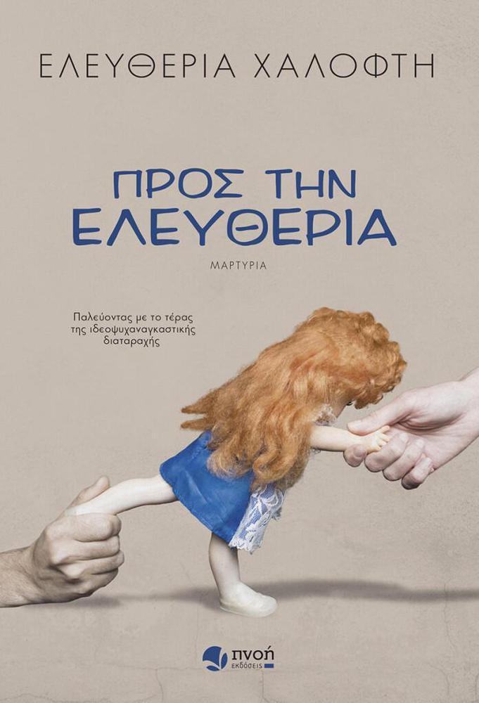 PROS-THN-ELEYFTHERIA