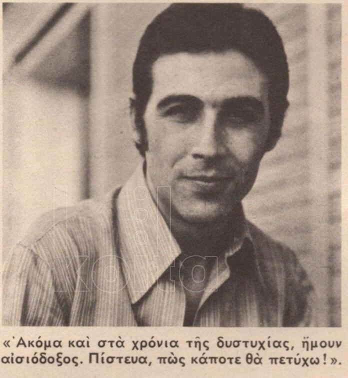 1969-12-9-Φαντάζιο-41-3 Βοσκόπουλος