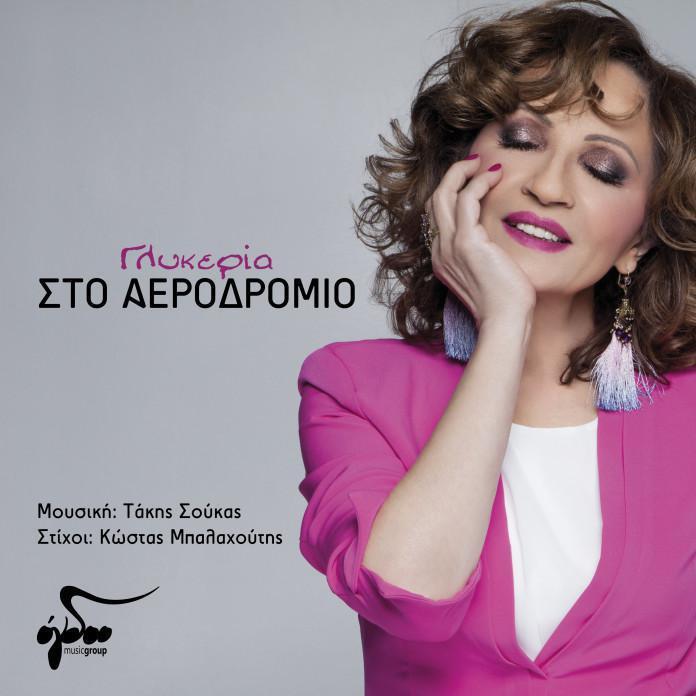 """Νέο τραγούδι : Γλυκερία - """"Στο αεροδρόμιο"""" - KoitaMagazine"""